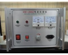 Блок активатора поверхности (Корона) HW-2002, 2KW
