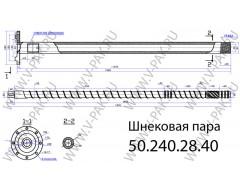 Пара шнековая 50.240.28.40 мм