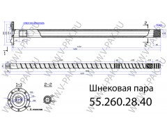 Пара шнековая 55.260.28.40 мм