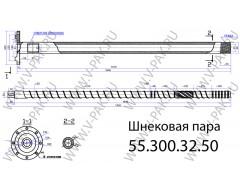 Пара шнековая 55.300.32.50 мм